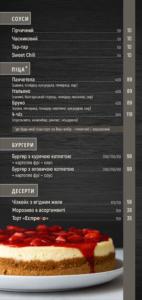 Меню Кафе-Бар ЕСПРЕССО