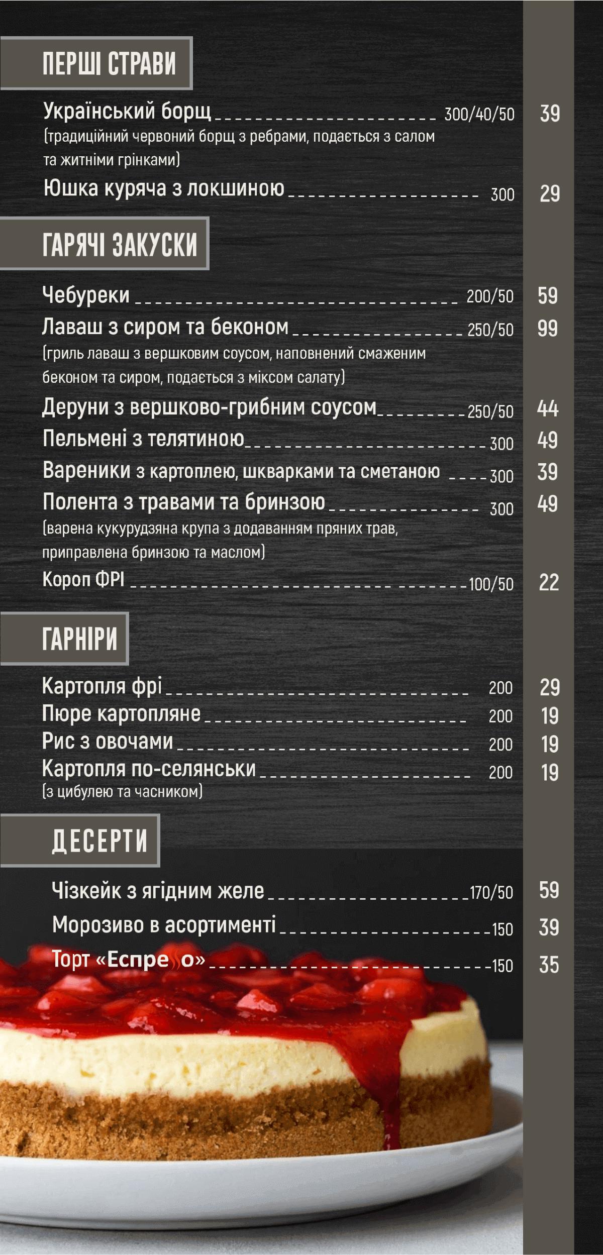 Меню • Перші страви, Гарячі закуски, Гарніри, Десерти – Лаунж-кафе «Еспрессо» - Івано-Франківськ