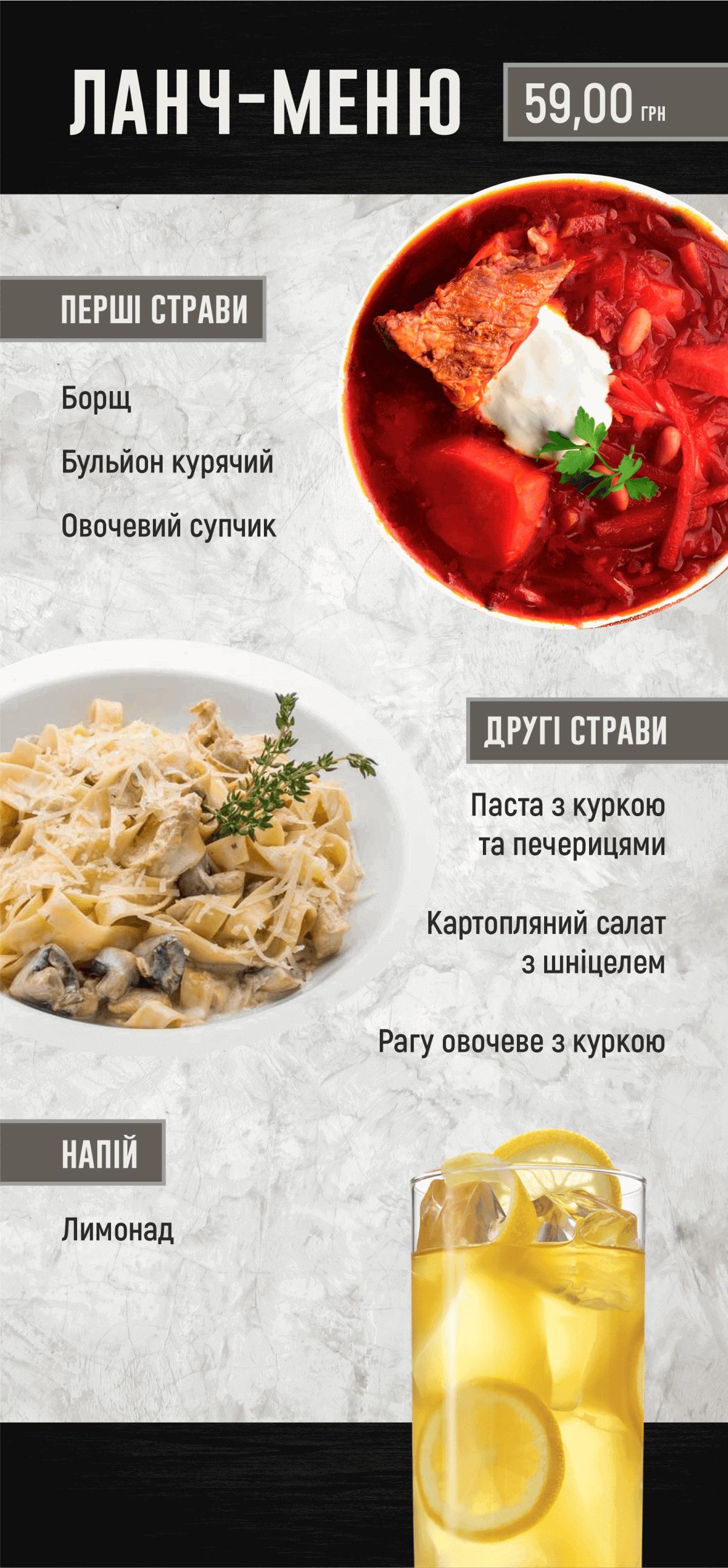 Меню • Ланч-меню – Лаунж-кафе «Еспрессо» - Івано-Франківськ