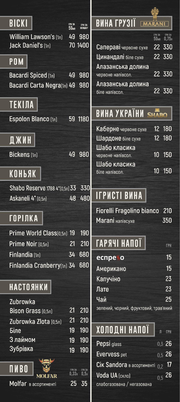 Меню • Міцні алкогольні напої, Холодні і гарячі напої – Лаунж-кафе «Еспрессо» - Івано-Франківськ
