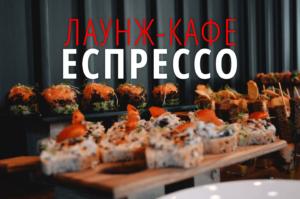 лаунж кафе «ЕСПРЕССО»
